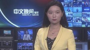 2017年09月07日中文晚间播报