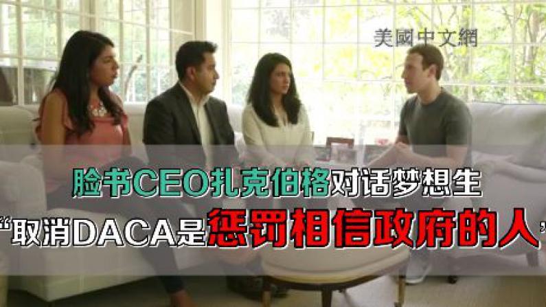 """脸书CEO扎克伯格对话梦想生 """"取消DACA是惩罚相信政府的人"""""""
