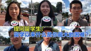提问留学生: 留学以来什么是自己最大的困难?
