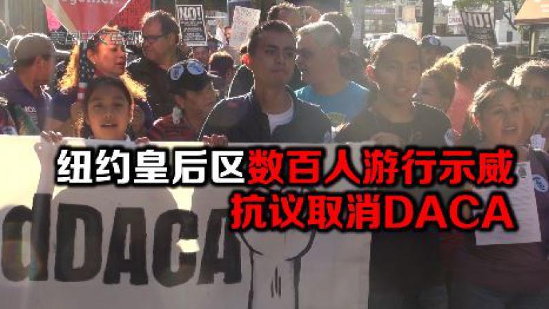纽约皇后区数百人游行示威  抗议川普政府取消DACA