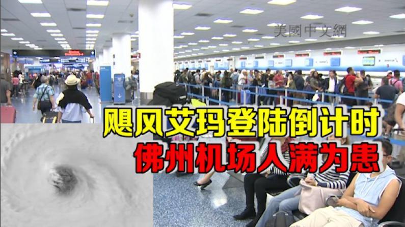 飓风艾玛登陆倒计时 佛州机场人满为患