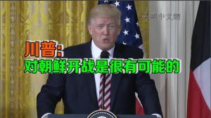 川普对朝鲜再撂重话:军事行动是选项之一