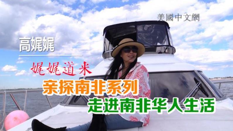 高娓娓:娓娓道来 亲探南非系列 走进南非华人生活