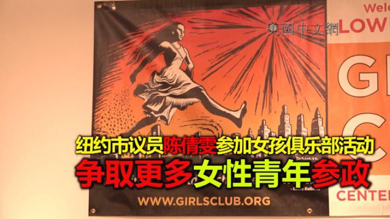 纽约市议员陈倩雯参加女孩俱乐部活动 争取更多女性青年参政