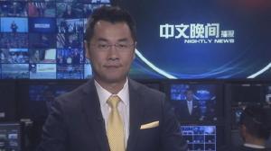 2017年09月08日中文晚间播报