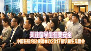 关注留学生在美安全 中国驻纽约总领馆举办2017留学新生见面会