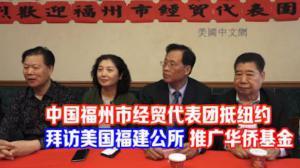 中国福州市经贸代表团抵纽约 拜访美国福建公所 推广华侨基金