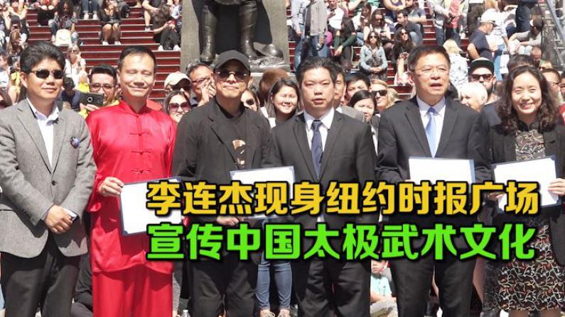 """中国太极亮相纽约时报广场  李连杰现身宣传""""和谐健康分享""""理念"""