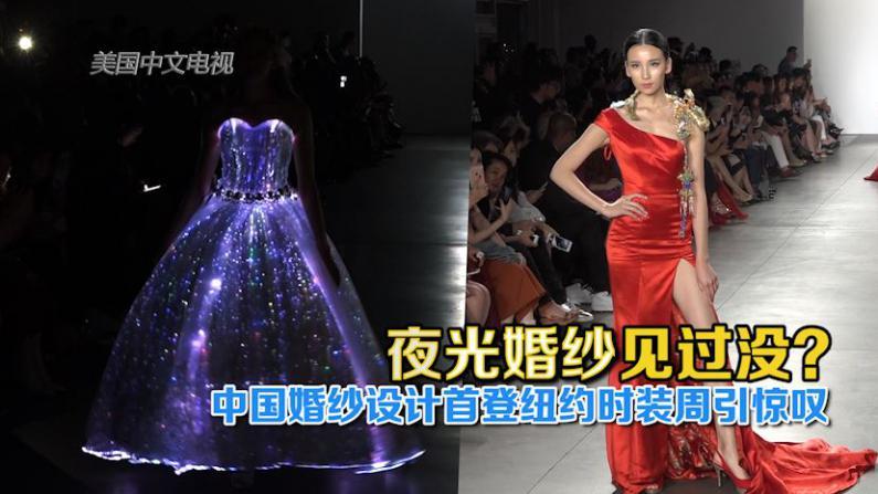中式刺绣婚纱首登纽约时装周秀场  夜光设计引全场惊叹