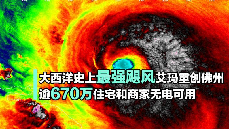 大西洋史上最强飓风艾玛重创佛州 造成史上最大规模撤离 逾670万人无电可用