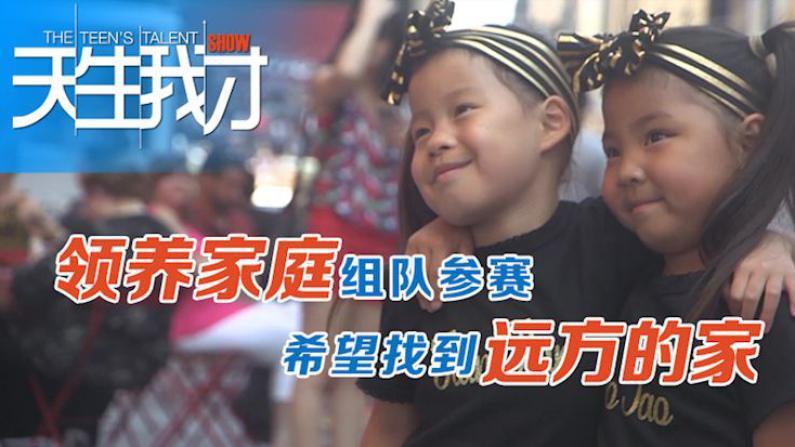 美国领养家庭组队参赛 希望找到中国远方的家