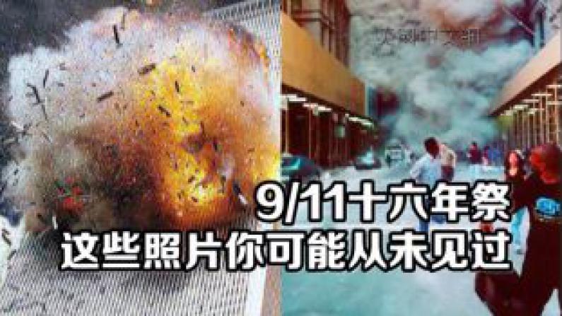 9/11十六年祭 这些照片你可能从未见过