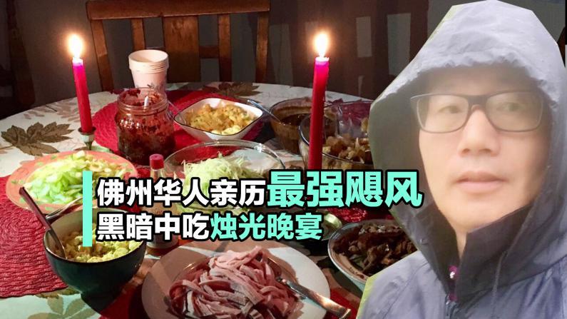 佛州华人亲历最强飓风 黑暗中吃烛光晚宴