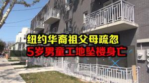 纽约华裔祖父母疏忽 5岁男童工地坠楼身亡