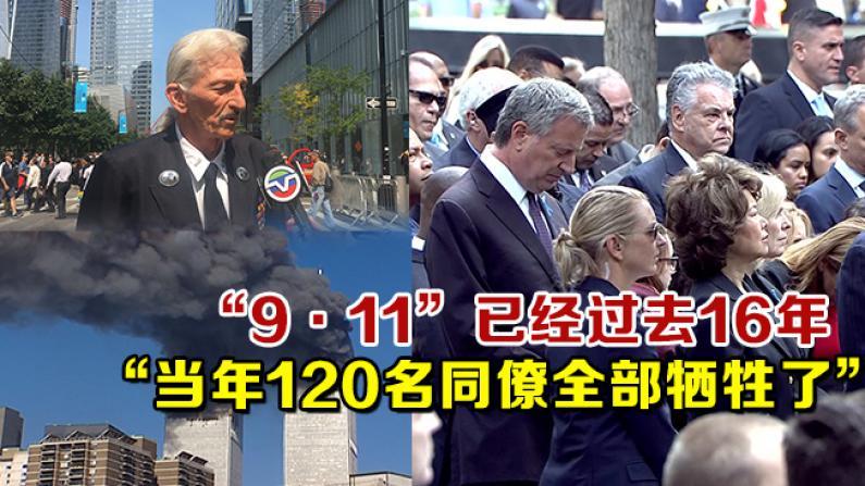 """""""9·11""""已经过去16年  """"当年120名同僚全部牺牲了"""""""