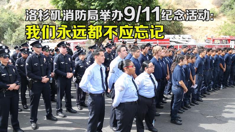 洛杉矶消防局举办9/11纪念活动 16年前洛城如何面对危机?