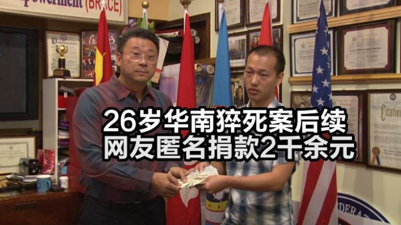 波士顿26岁华男餐馆疑似过劳死  60余网友匿名捐款 筹款逾2千元