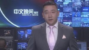 2017年09月11日中文晚间播报