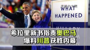 希拉里新书指责奥巴马 爆料川普获胜内幕