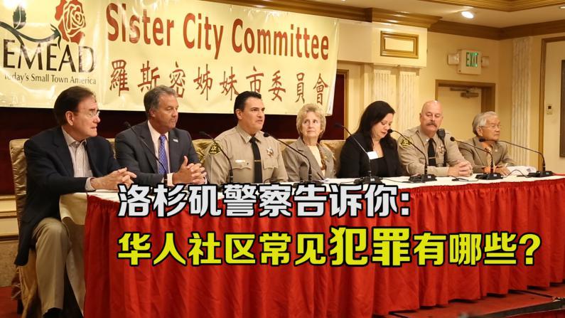 洛杉矶罗斯密市举行警察见面会 介绍社区常见犯罪及防范措施
