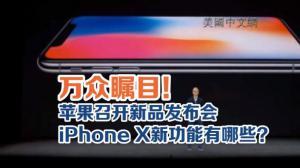 万众瞩目!苹果召开新品发布会 iPhone X新功能有哪些?
