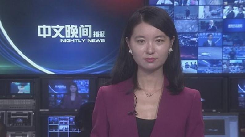2017年09月12日中文晚间播报
