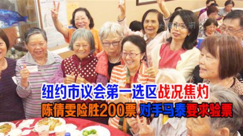 纽约市议会第一选区战况焦灼 陈倩雯险胜200票 对手马泰要求验票