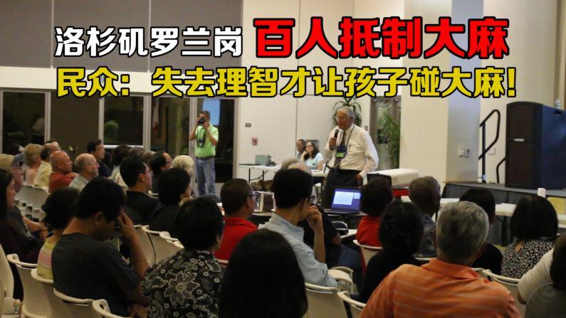 洛杉矶罗兰岗百人抵制大麻 华裔民众:希望社区健康