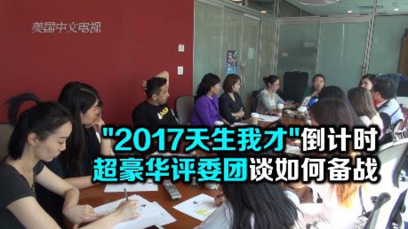 """""""2017天生我才""""倒计时  超豪华评委团谈如何备战"""