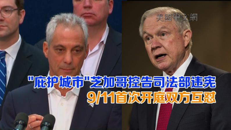"""""""庇护城市""""芝加哥控告司法部违宪 9/11首次开庭双方互怼"""