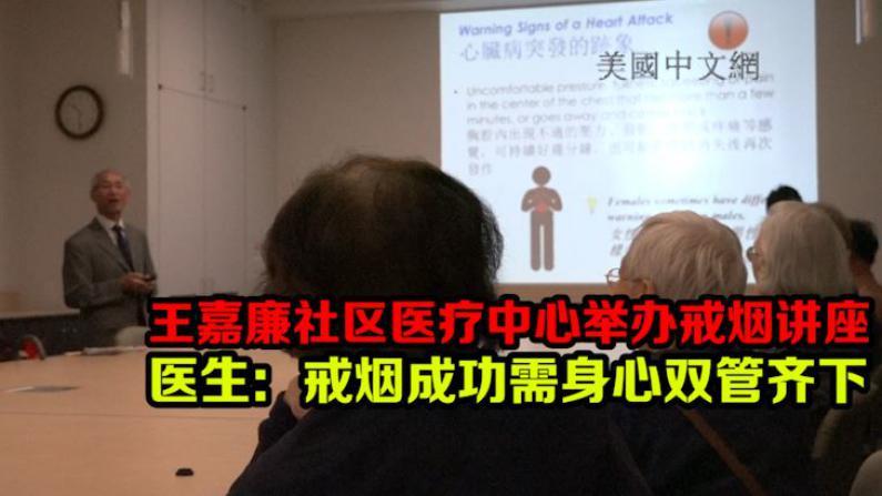 王嘉廉社区医疗中心举办戒烟讲座 医生:戒烟成功需身心双管齐下
