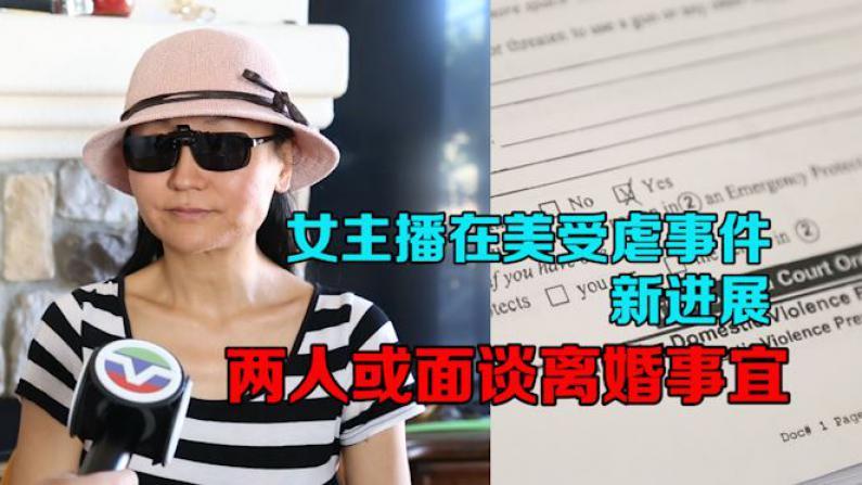 女主播在美受虐事件新进展 法官驳回夫妻双方禁止令
