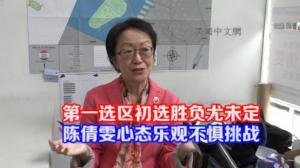 第一选区初选胜负尤未定 若连任陈倩雯将成市议会元老 拥有更多话语权 为社区争福利