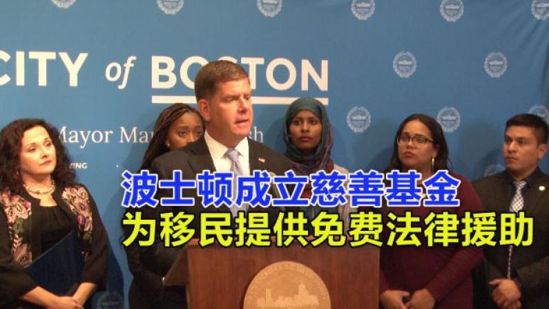 波士顿成立慈善基金 为移民提供免费法律援助