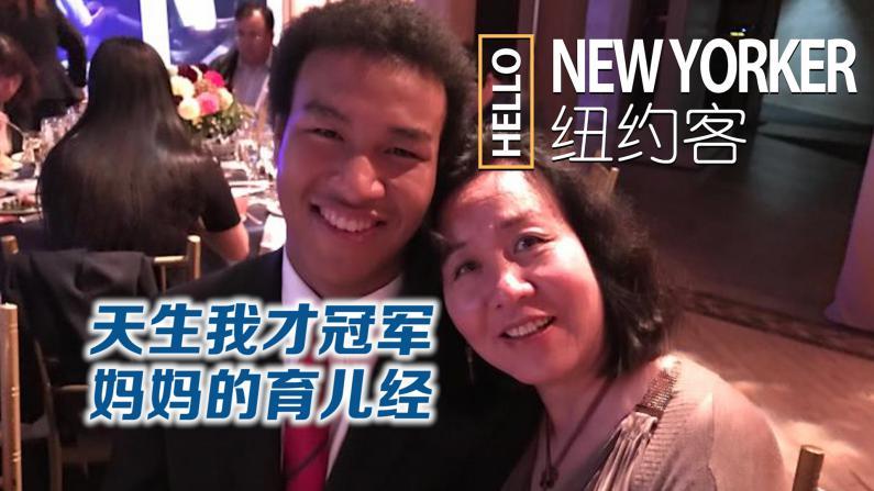 HELLO纽约客:被郎朗点赞的混血华裔总统奖少年