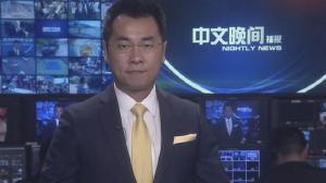 2017年09月13日中文晚间播报
