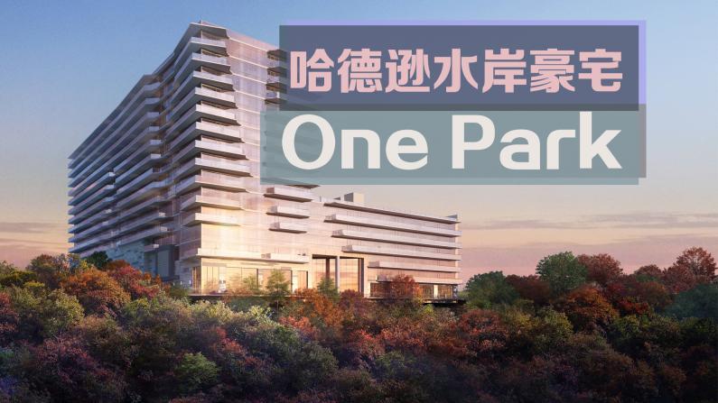 建在离水平面73米和美东最坚硬崖石上的住宅公寓是种怎样的存在?