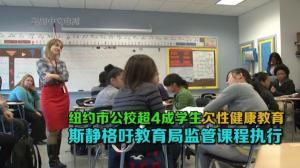 纽约市公校超4成学生欠性健康教育  斯静格吁教育局监管课程执行
