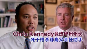 Chris Kennedy竞选伊州州长 死于枪杀非裔父亲任助手