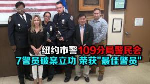 """纽约市警109分局警民会  7警员破案立功 荣获""""最佳警员"""""""