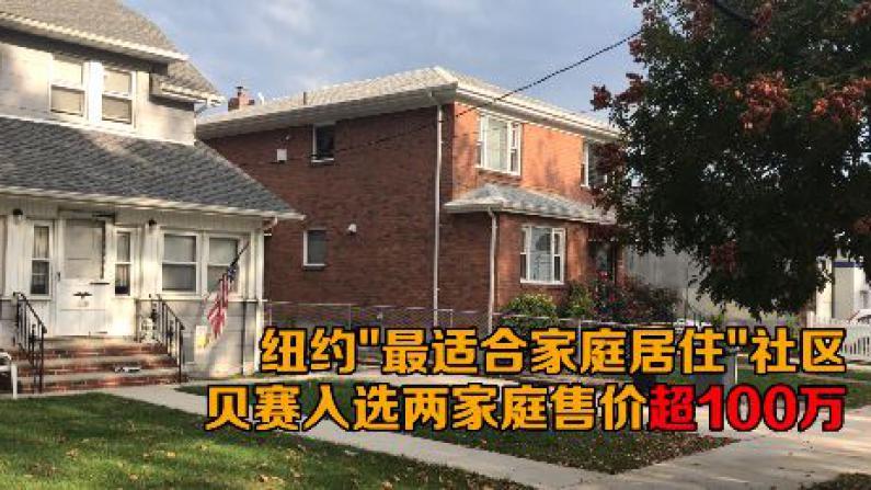 """纽约""""最适合家庭居住""""社区 奥本戴尔贝赛瑞吉屋入选"""