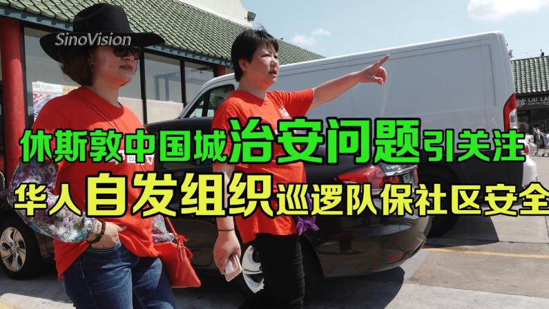 休斯敦中国城治安问题引关注 华人自发组织巡逻守卫队 保社区安全