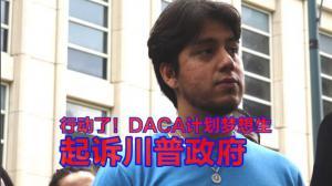移民团体上庭起诉川普政府 法官表态应延长DACA续约截止期