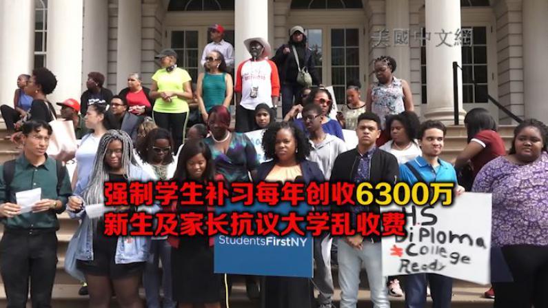 强制学生补习每年创收6300万  新生及家长抗议大学乱收费