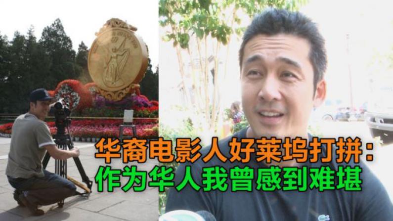 华裔电影人好莱坞打拼:作为华人我曾感到难堪