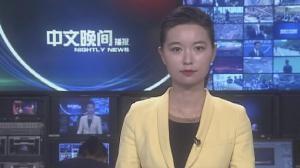 2017年09月14日中文晚间播报