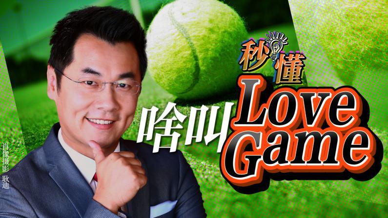 《秒懂》:Love Game,爱,就是一场极致的完胜