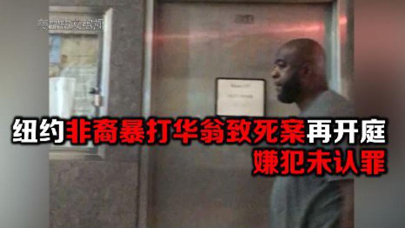纽约非裔暴打华翁致死案再开庭  嫌犯未认罪 案件一拖再拖引不满