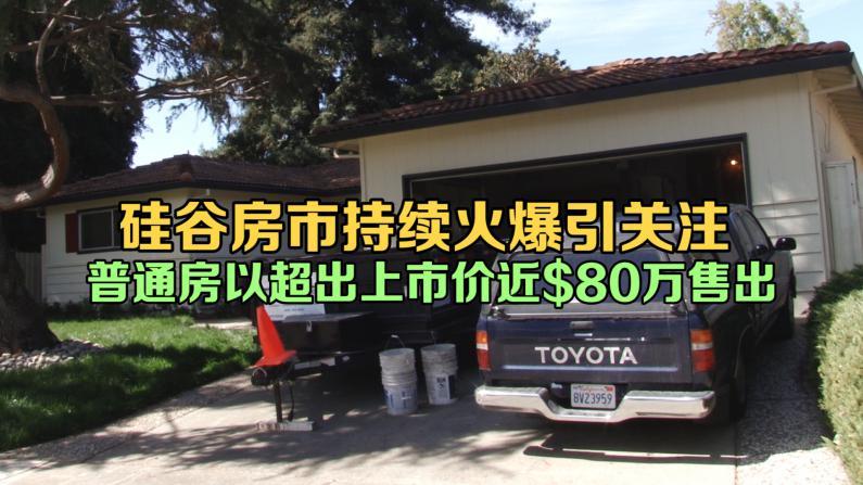 硅谷房市持续火爆 南湾普通房以超出上市价近$80万售出