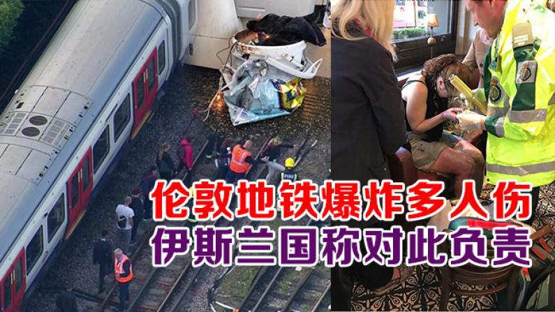 伦敦地铁爆炸多人伤 伊斯兰国称对此负责